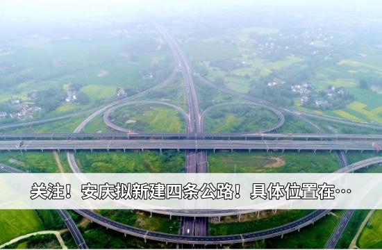 关注!安庆拟新建四条公路!具体位置在…