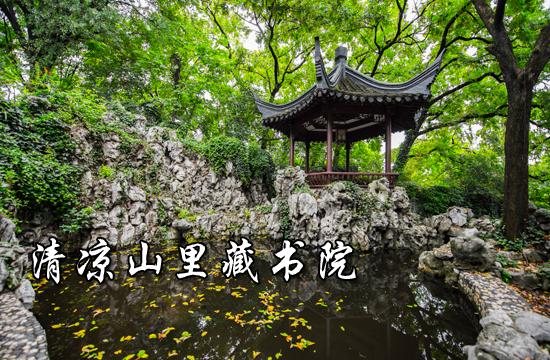 光影石城348:崇正书院