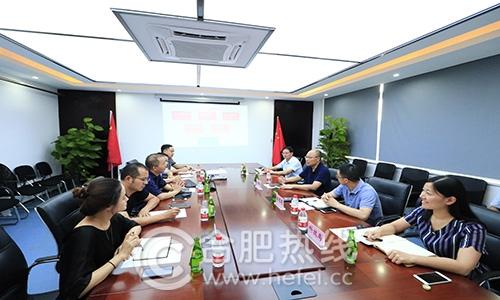 合肥经开区管委会主任杨伟一行莅临合肥论坛调研工作