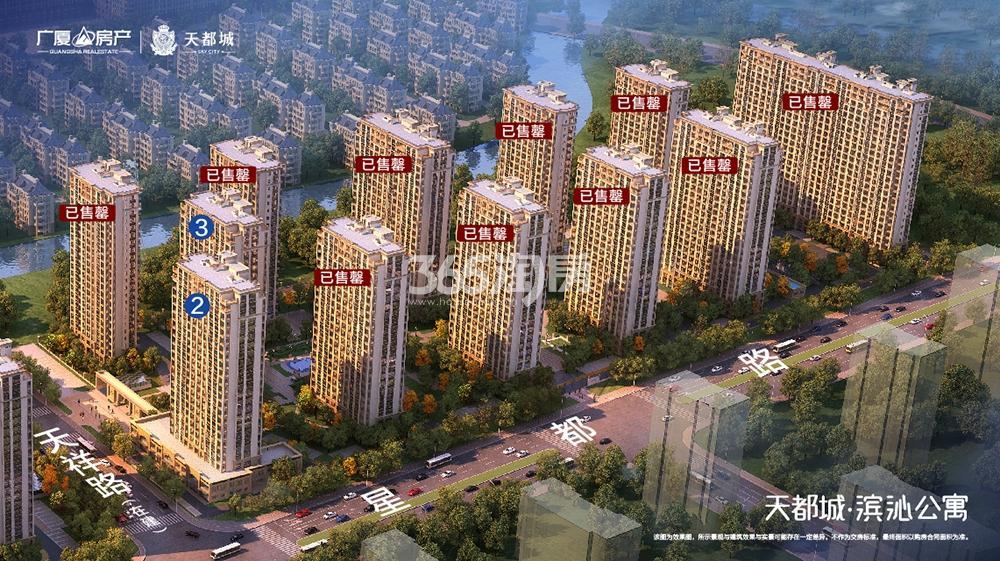 天都城滨沁公寓鸟瞰图