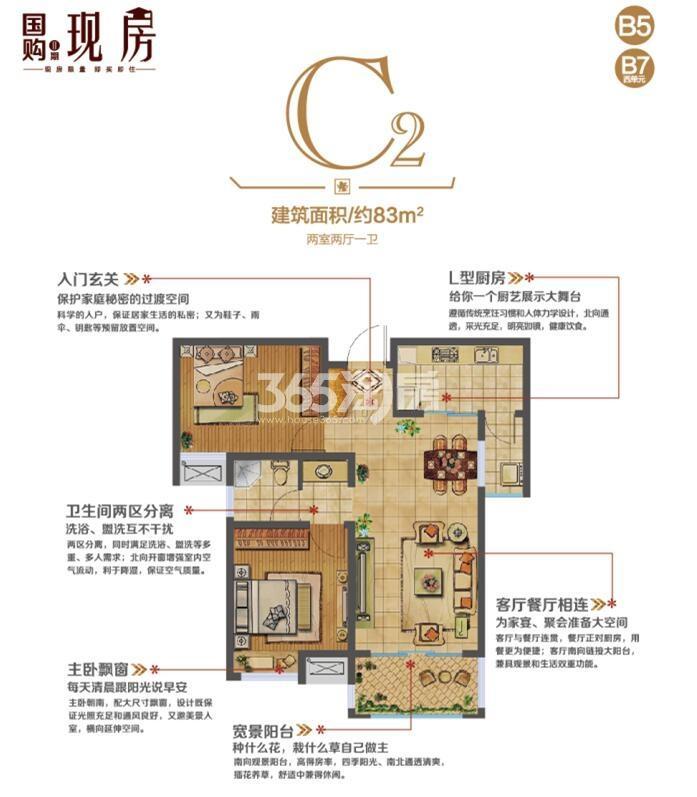 蚌埠国购广场现房 C2两室两厅一卫83㎡