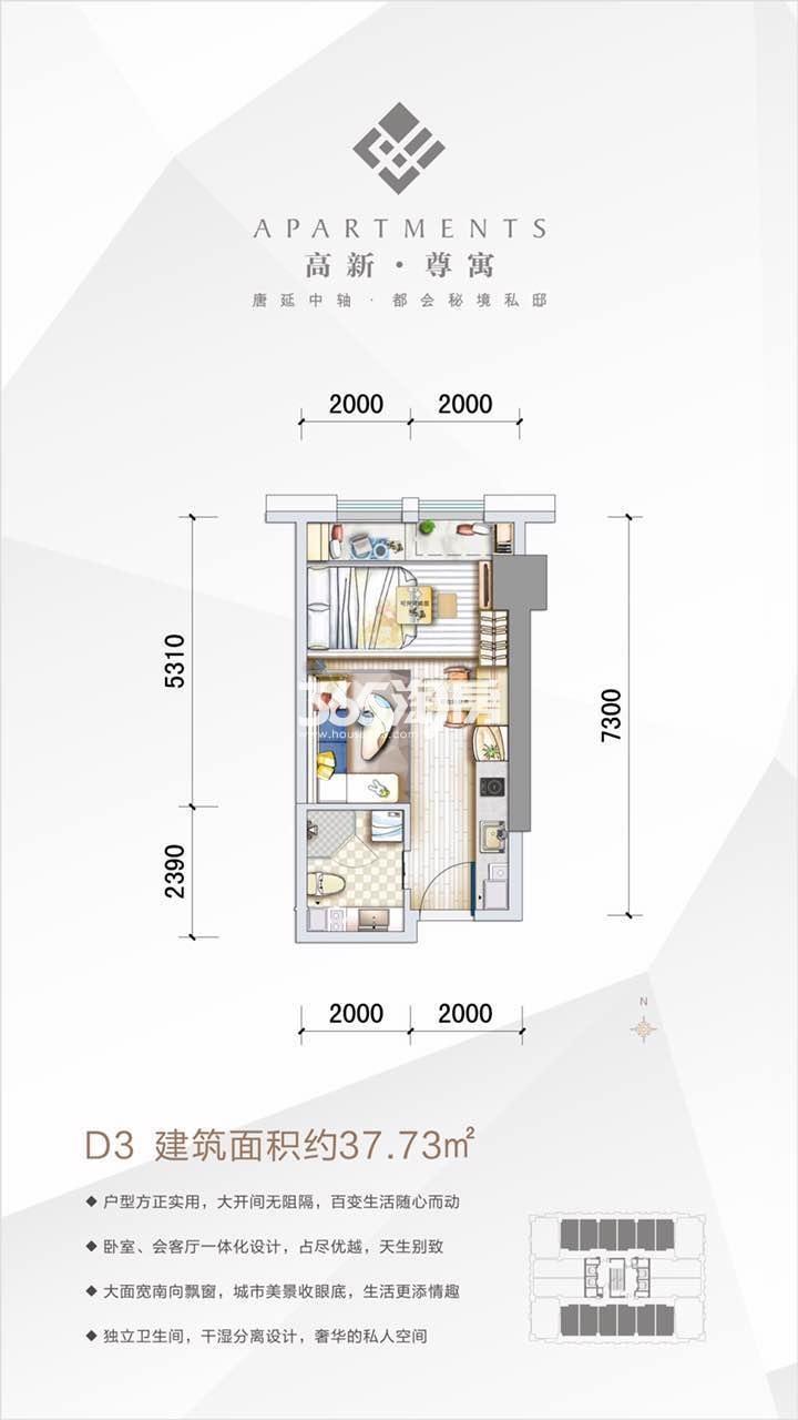 高新尊寓D3户型一室一厅一厨一卫37.73平米