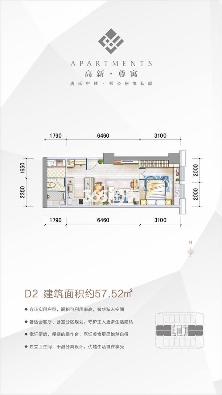 高新尊寓D2户型一室一厅一厨一卫57.52平米