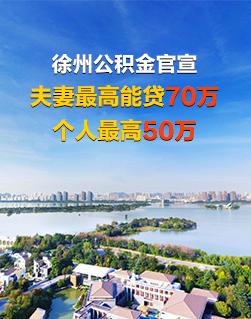 徐州公积金,夫妻最高能贷70万,个人最高50万!