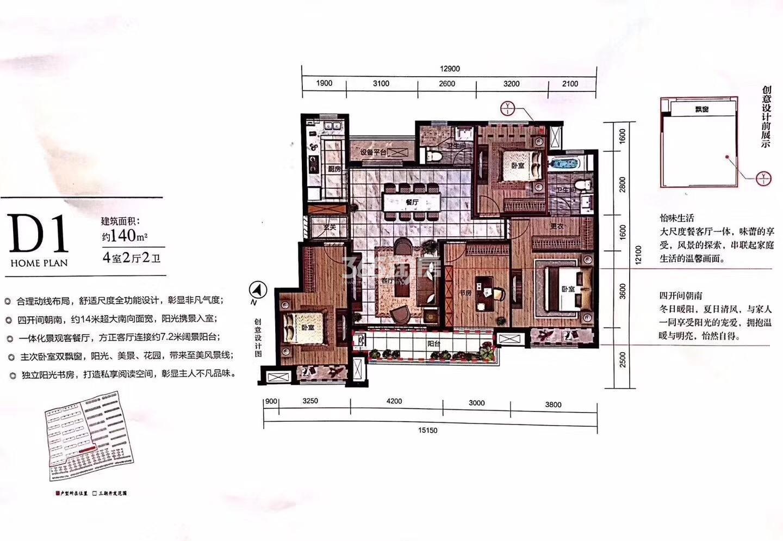 合景映月台38号楼140方户型图