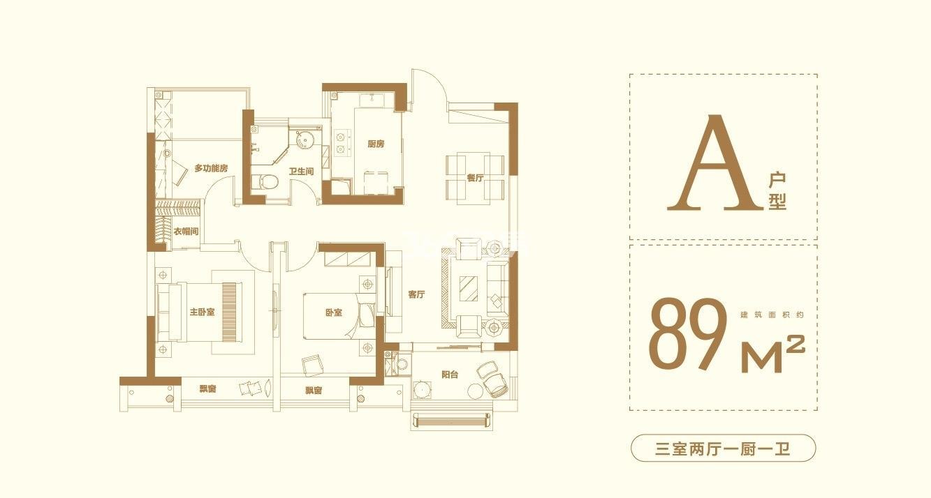 宝湾国际城A户型89㎡三室两厅
