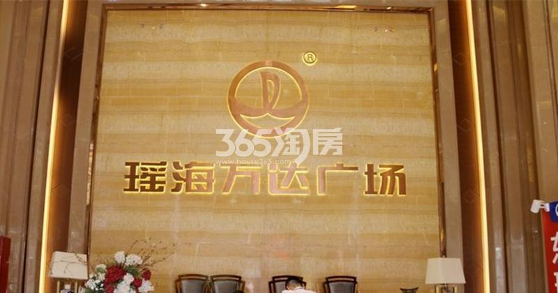 瑶海万达广场营销中心内部标志图(2018.2.10)