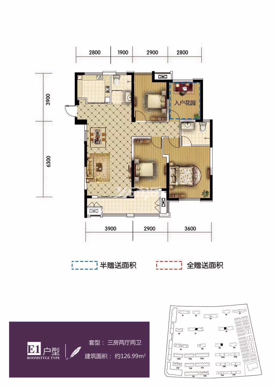 和顺东方花园127㎡三室两厅户型图