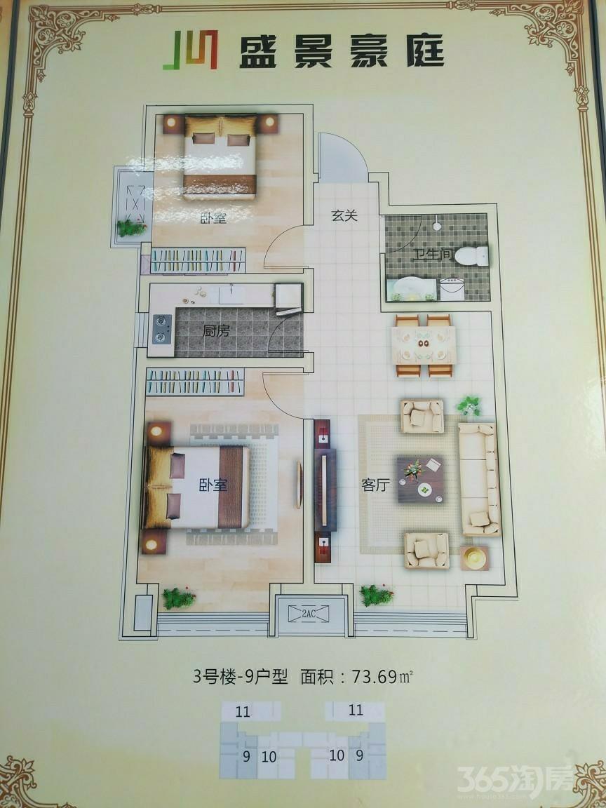 盛景豪庭2室2厅1卫73.69平米2016年使用权房毛坯