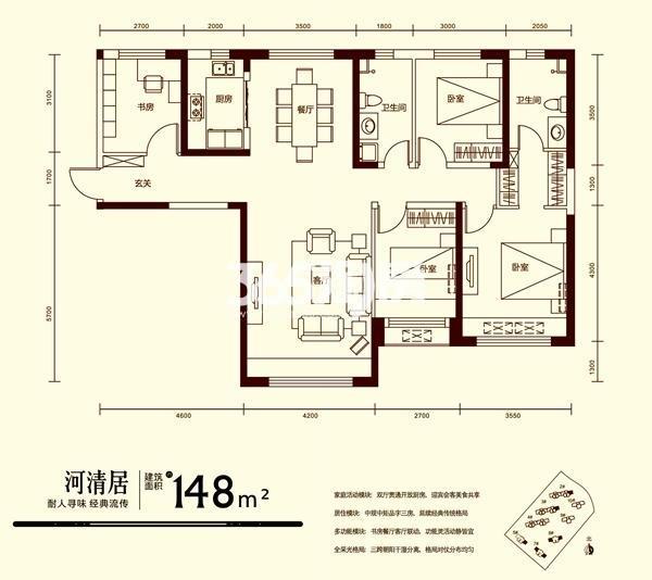 河清居148㎡户型
