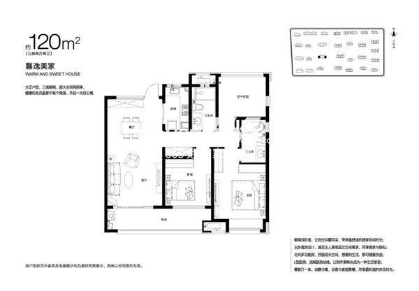 万科城馨逸美家 约120平米三室两厅两卫户型图