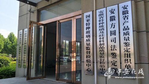 国家特种玻璃质量监督检验中心