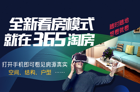 365淘房VR实景看房正式上线