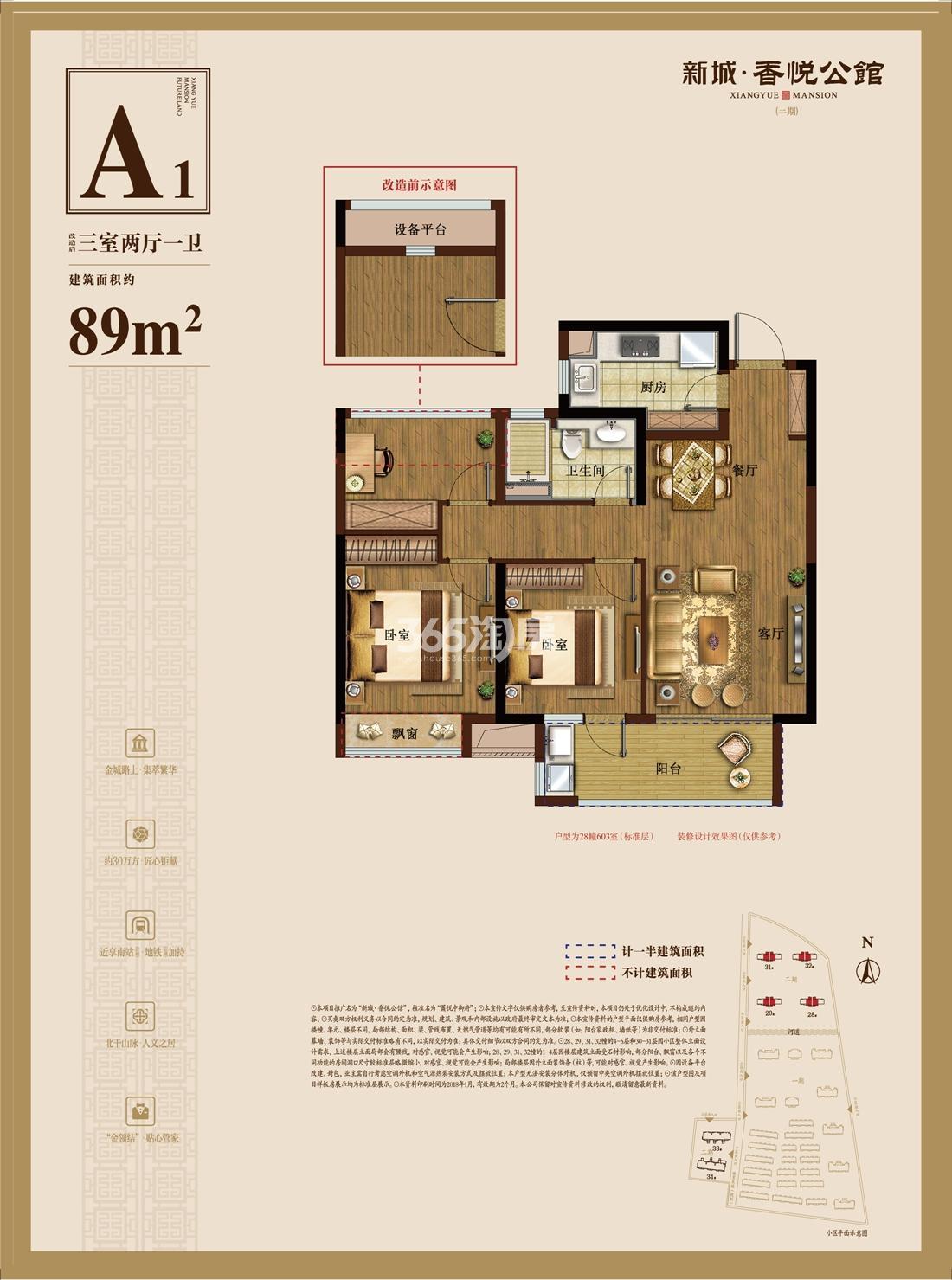新城香悦公馆二期高层A1户型89方(28、29、31、32#)