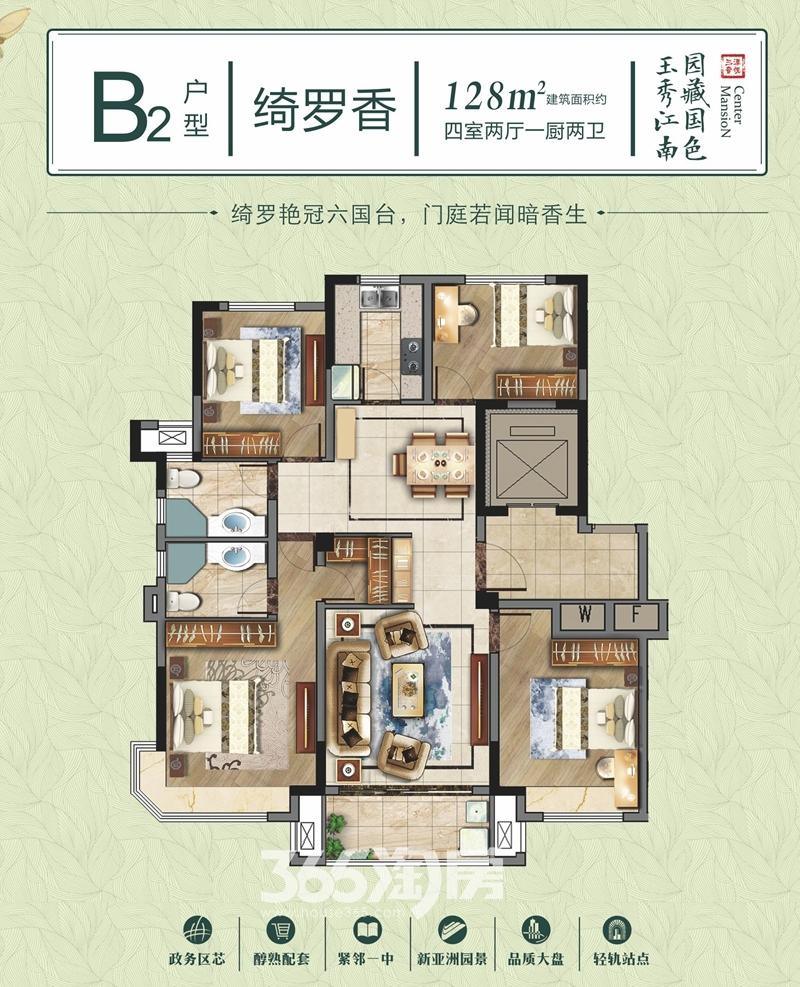 三潭音悦玉园B2户型图