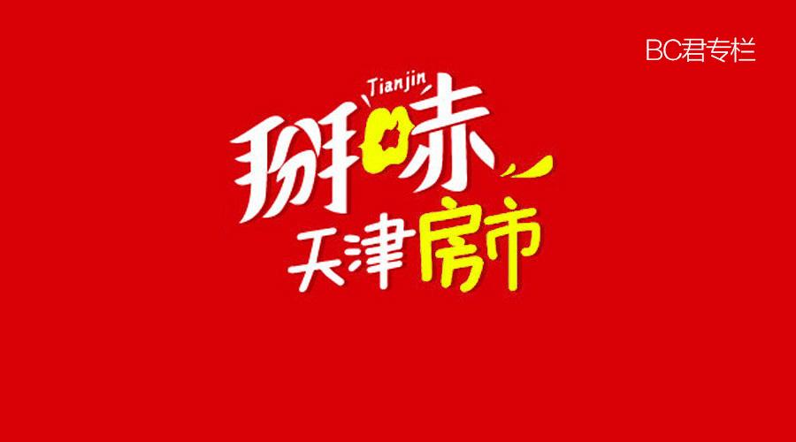 天津,刚需盘投资价值越来越小!