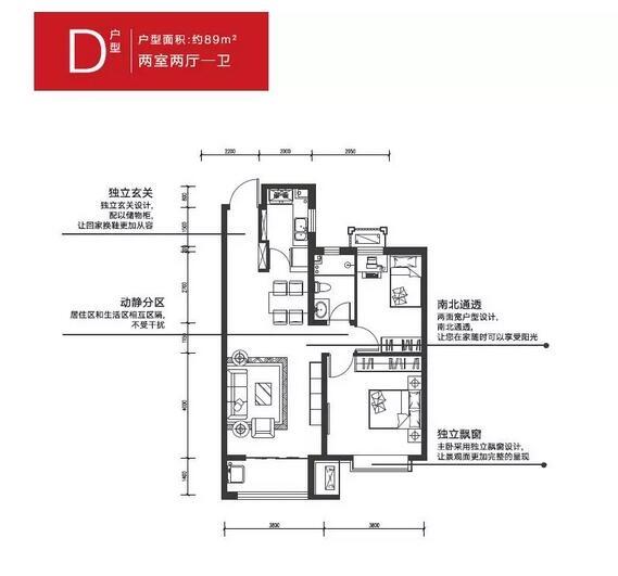 高层D户型 两室两厅一卫89平米