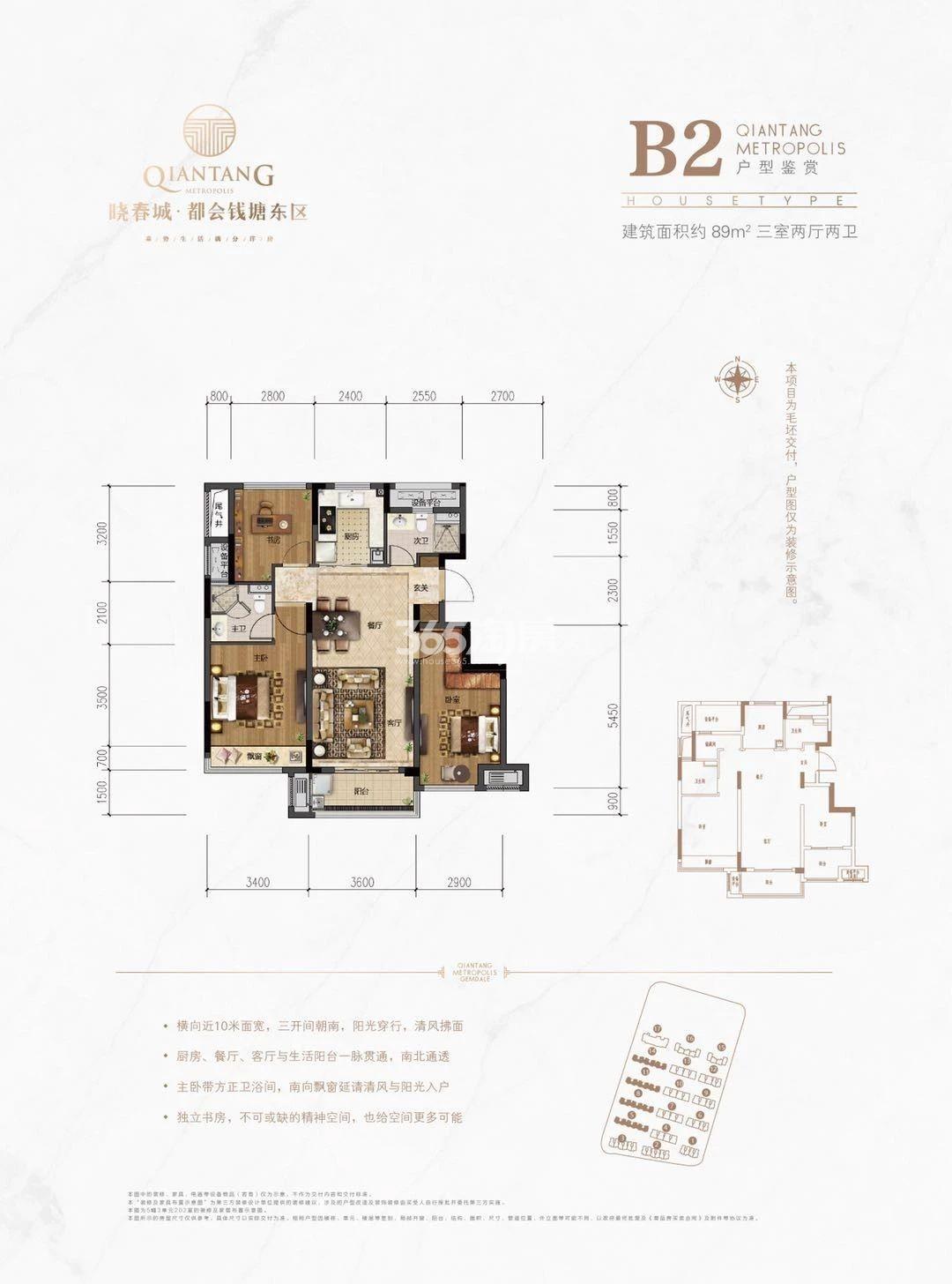 晓春城(都会钱塘东区)低密度多层B2户型约89㎡(5#8#11#14#)