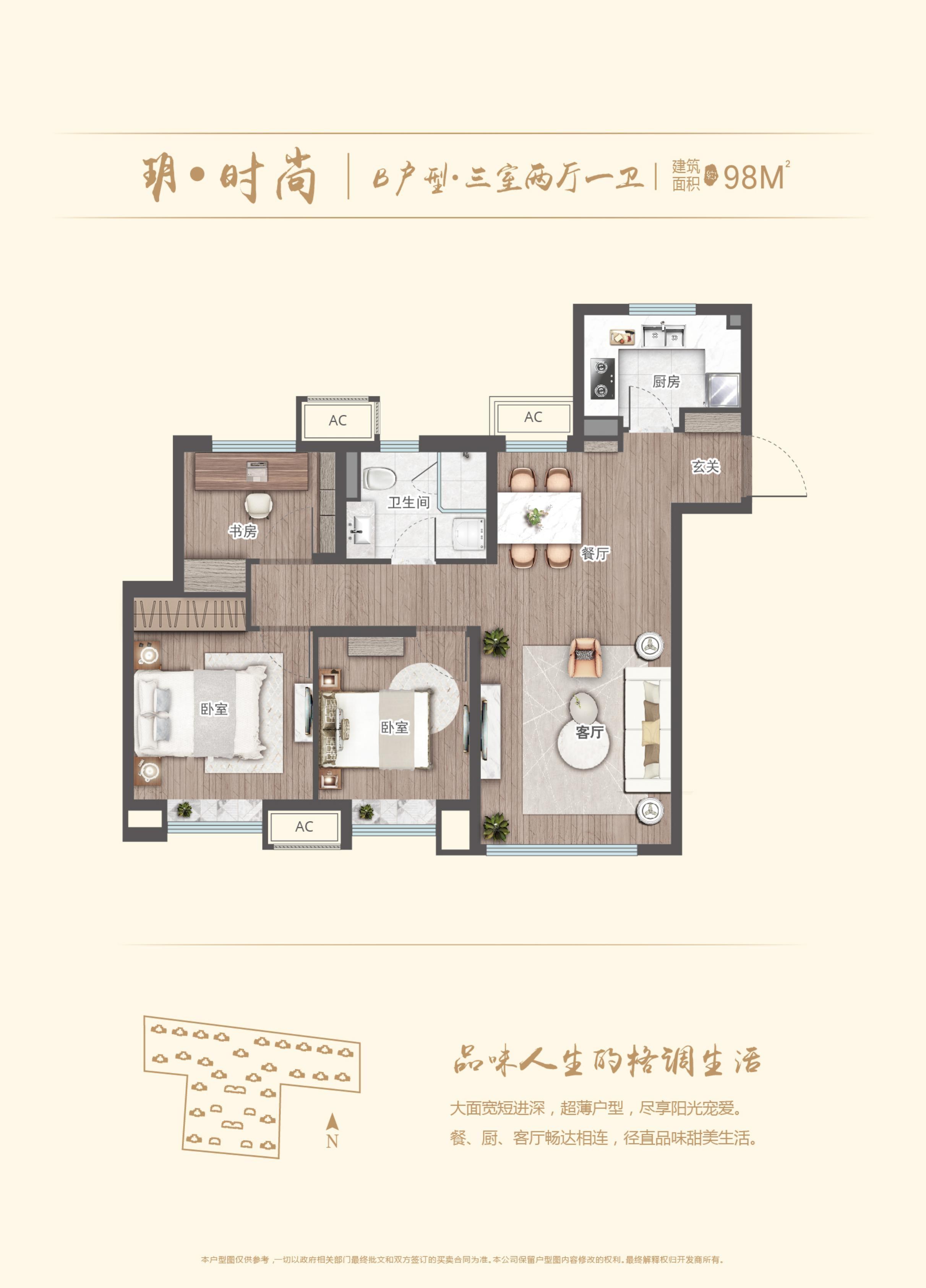 B户型 建筑面积约98平米 三室两厅一卫