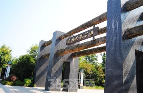 高速御府休闲配套-芜湖文化公园