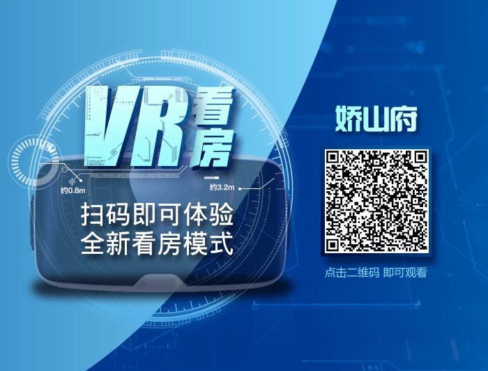 娇山府VR看房