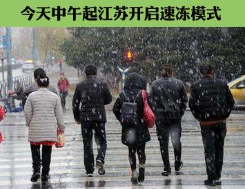 省气象台发布寒潮警报