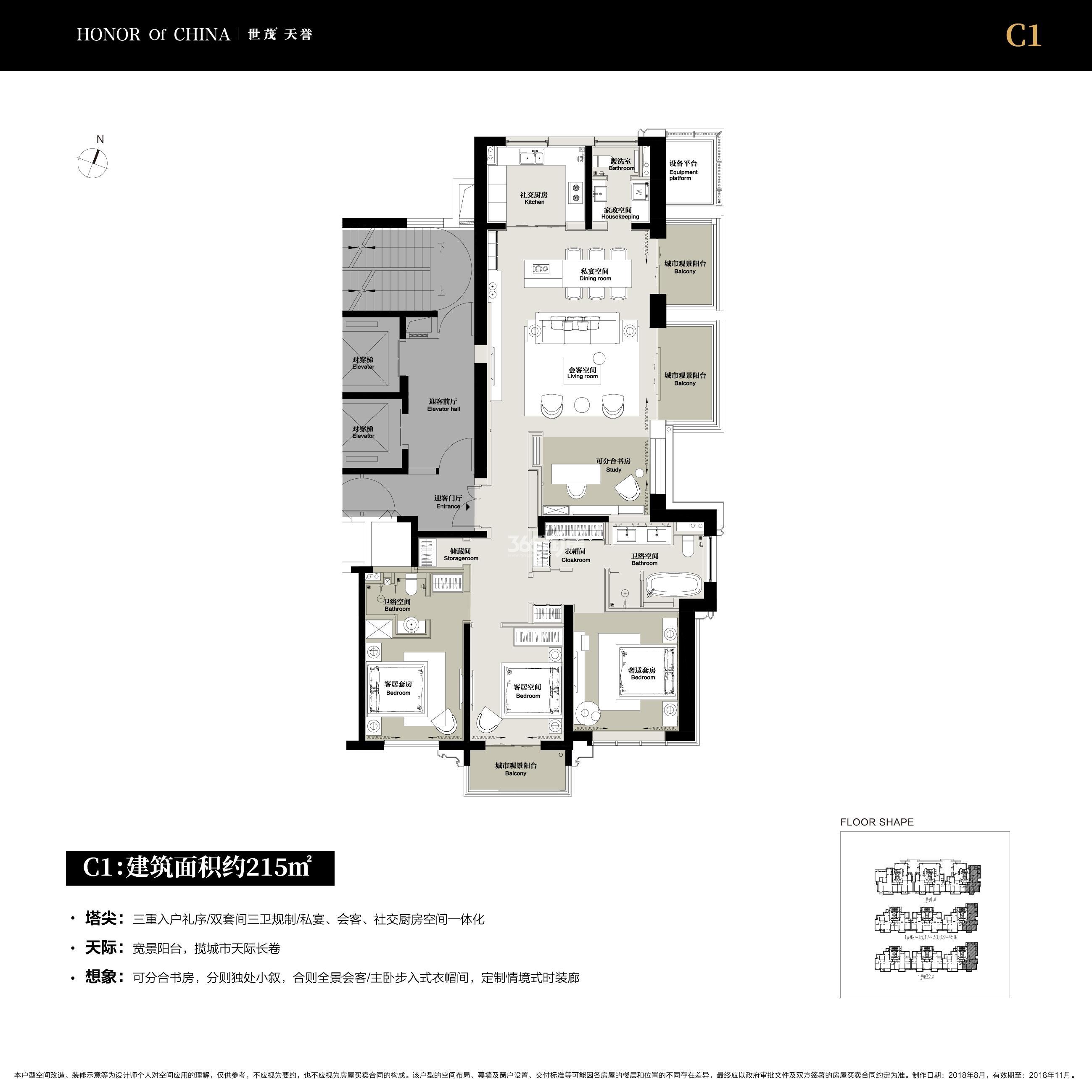 世茂天誉住宅标准层215㎡户型图
