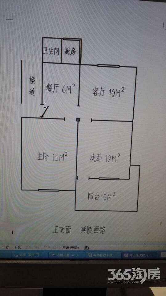马山埠大楼2室1厅1卫77.00�O1990年满两年产权房精装