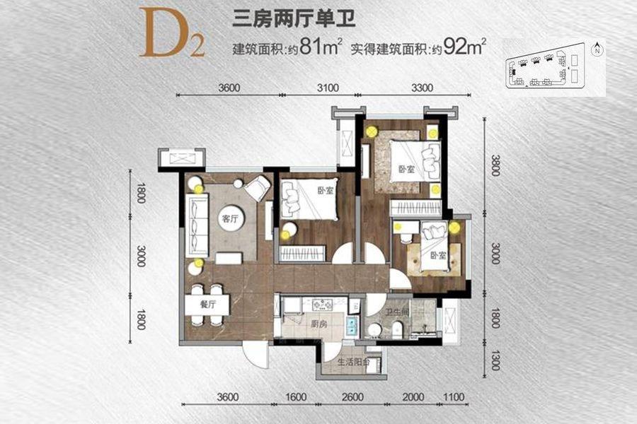 D2户型 3室2厅1卫 81平