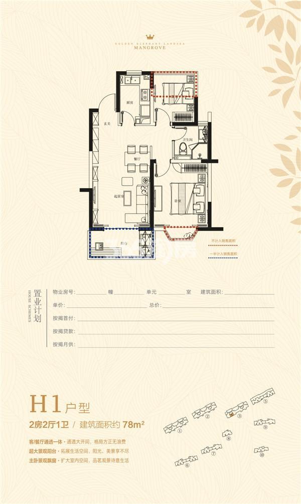 金象朗诗红树林H1-78㎡户型
