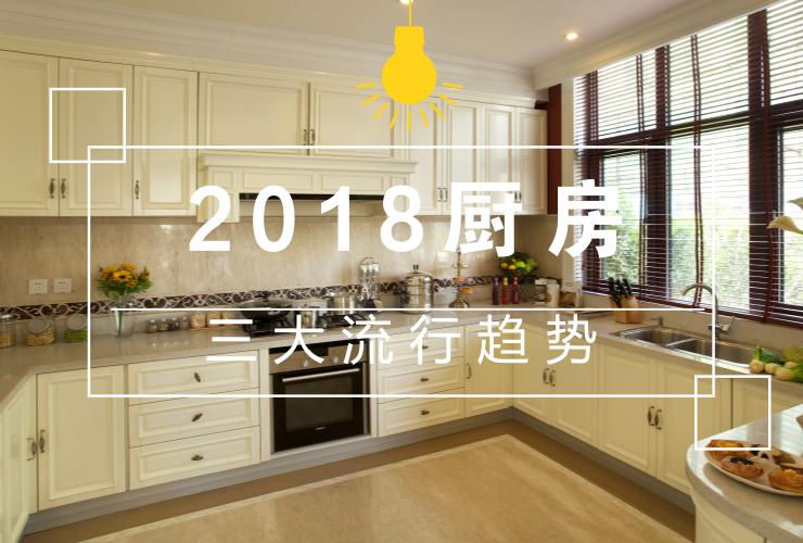 2018厨房三大流行趋势,该给你的厨房换个装了!