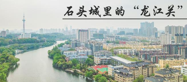 """光影石城342:石头城里的""""龙江关"""""""