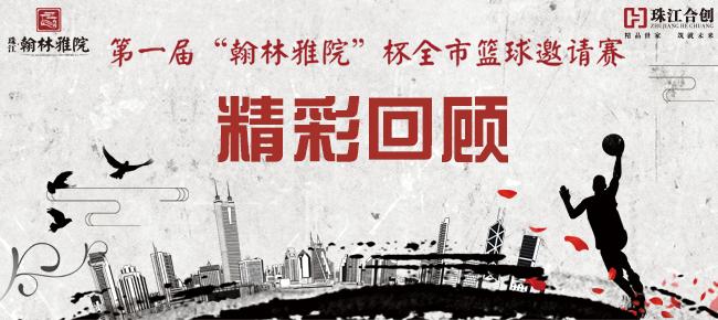 专题|珠江篮球赛精彩回顾