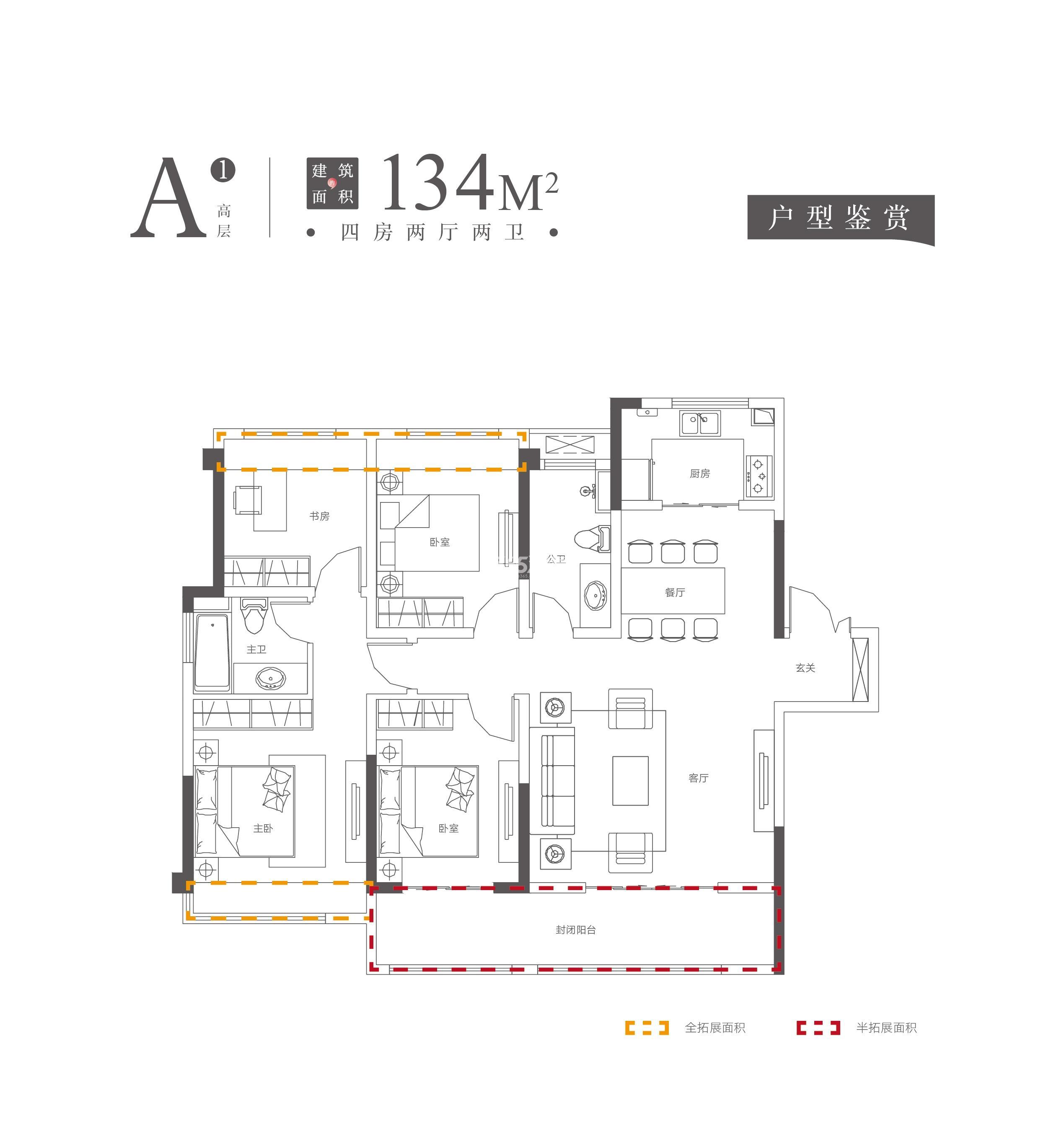 金鹏山河印 高层134平方四室两厅两卫