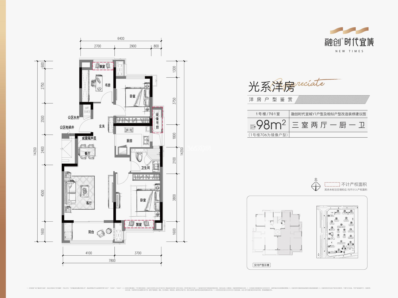 安庆融创时代宜城低密度低密度多层98㎡户型