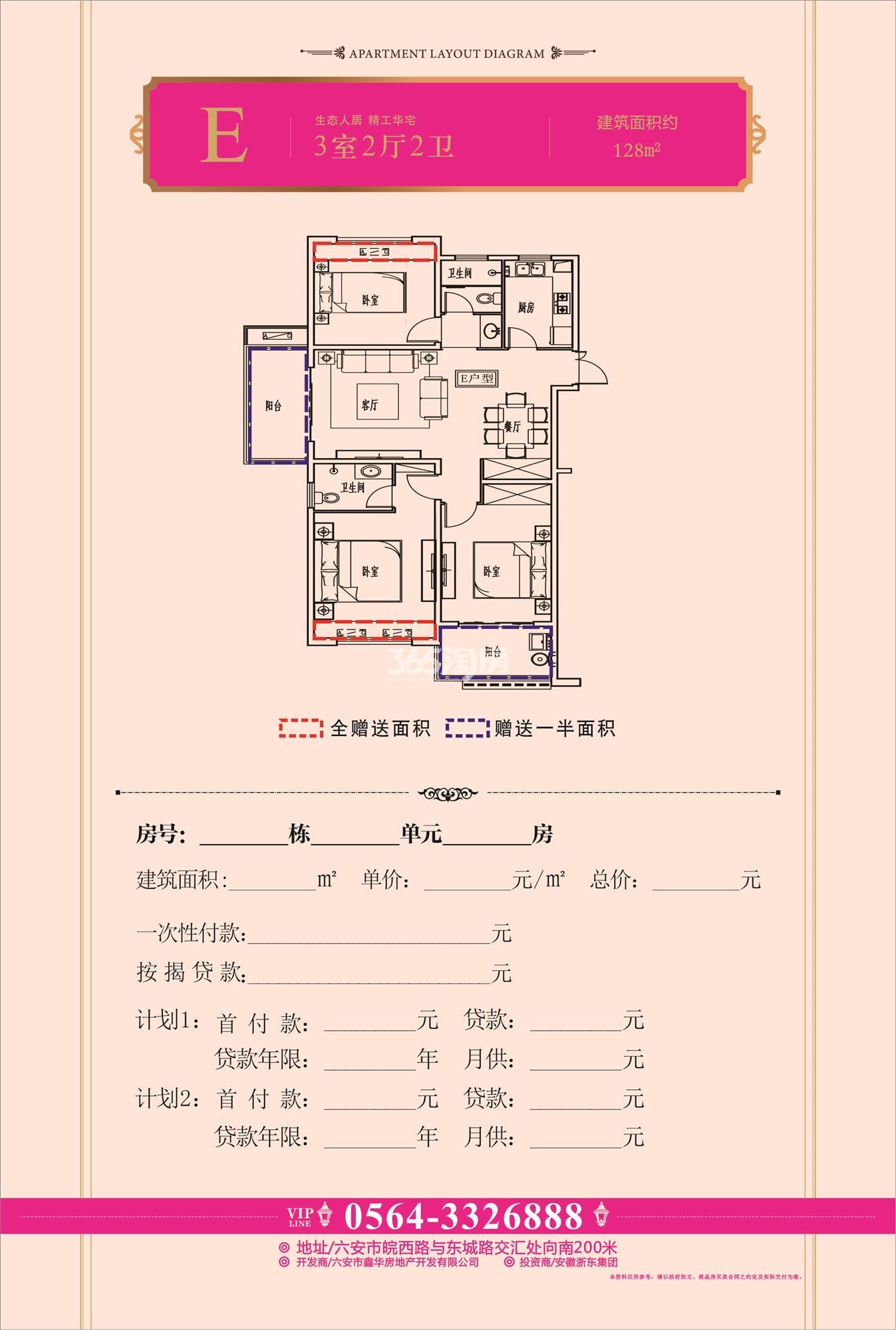 浙东东星苑E户型图