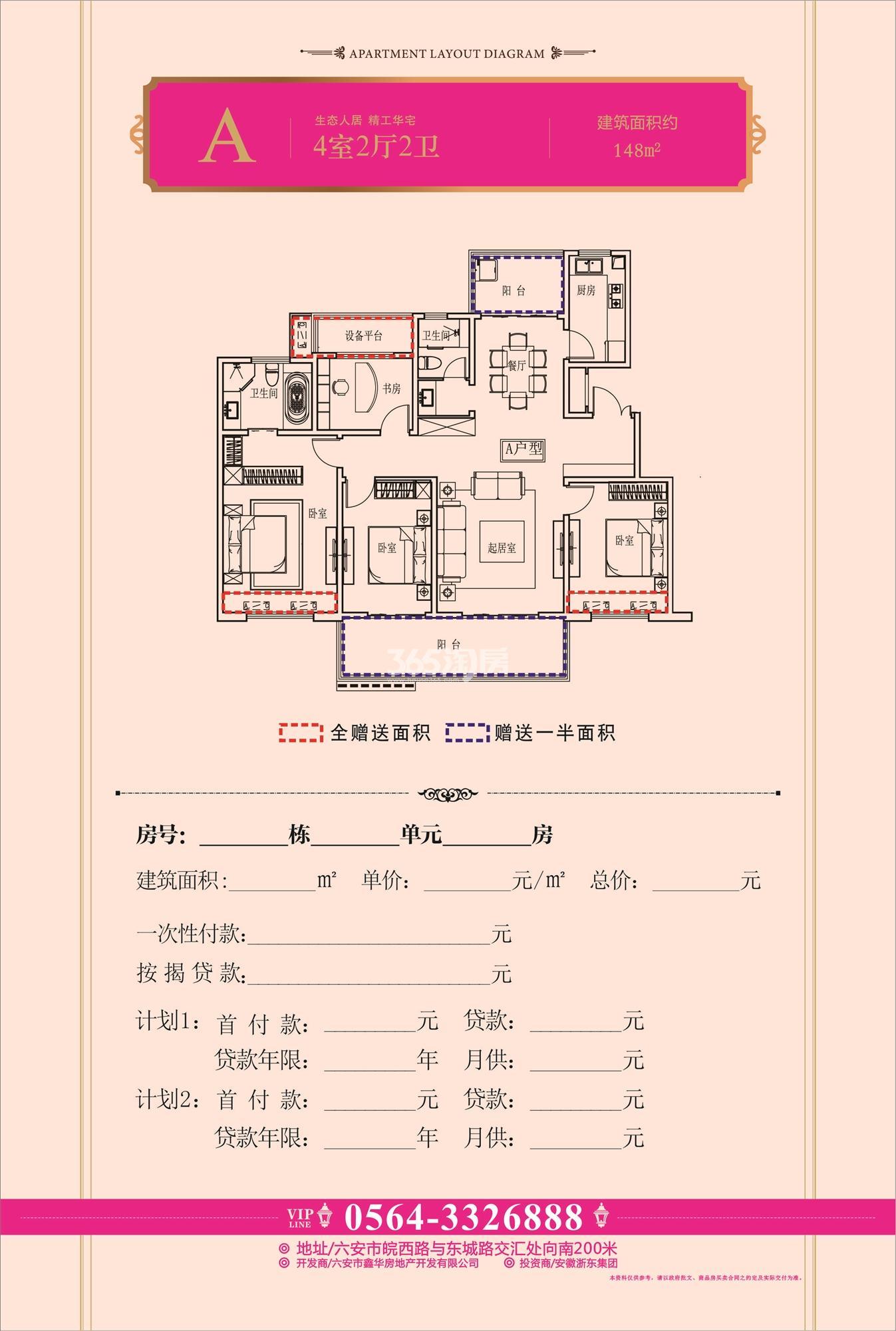 浙东东星苑A户型图