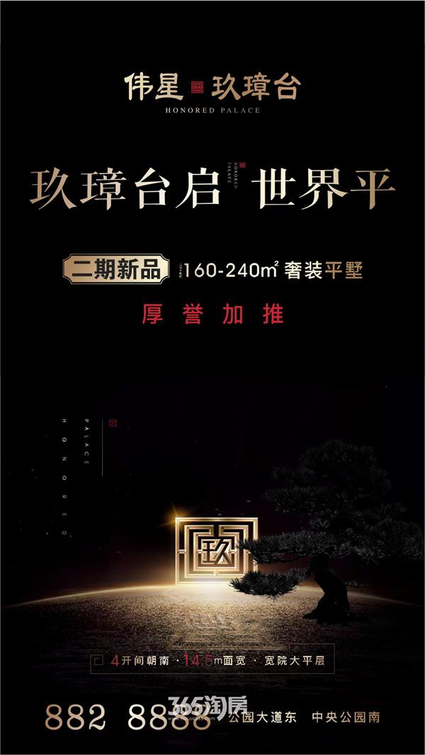 伟星玖璋台 伟星 改善 城东 公园地产 芜湖买房