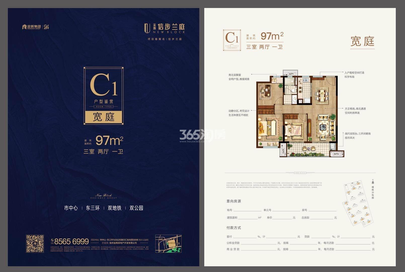 金辉信步兰庭C1户型97平米三室两厅一卫