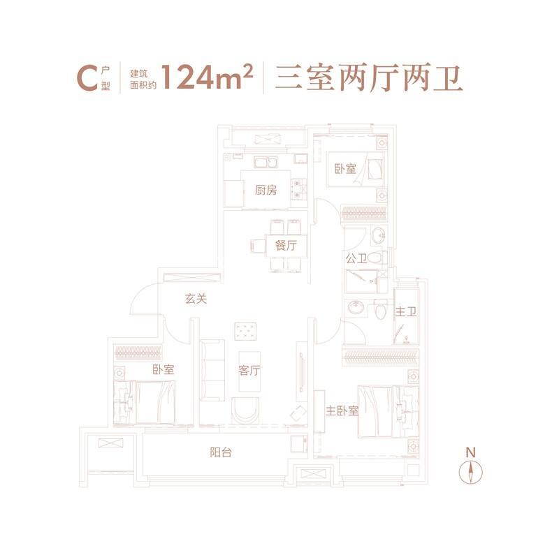 中海淮海世家C户型124㎡三室两厅两卫