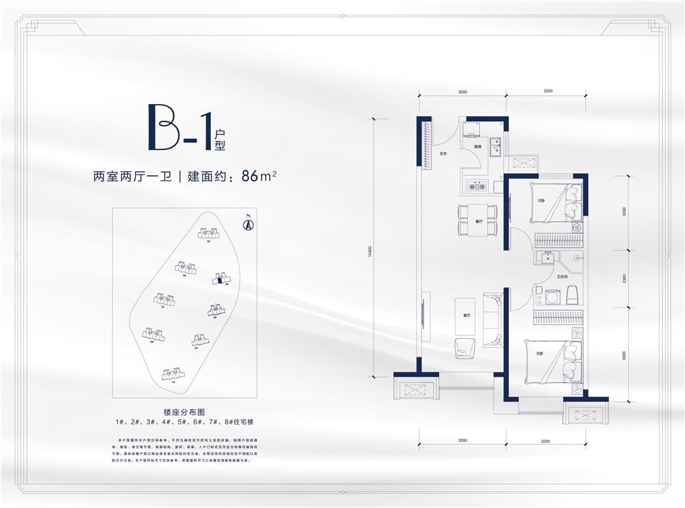 B-1户型 两室两厅一卫 86平米
