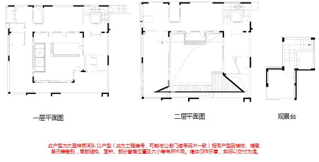 万科安品园舍大园户型图(约620㎡)