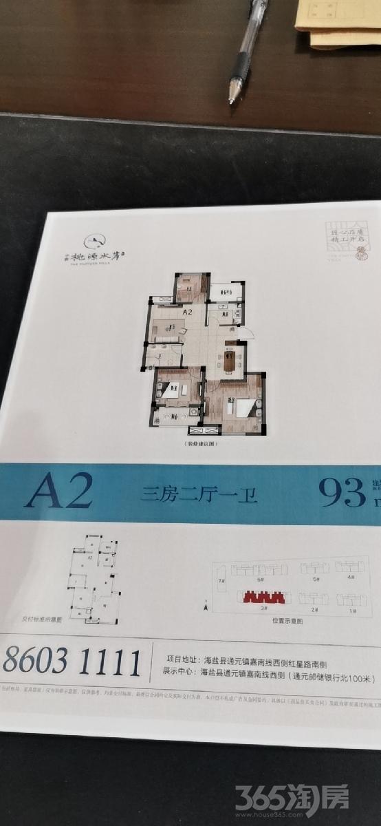 桃源水岸轩3室2厅1卫93平米2020年产权房毛坯