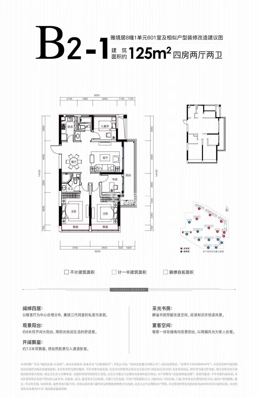 融创金成江南府二期7、8号楼B2-1户型125方