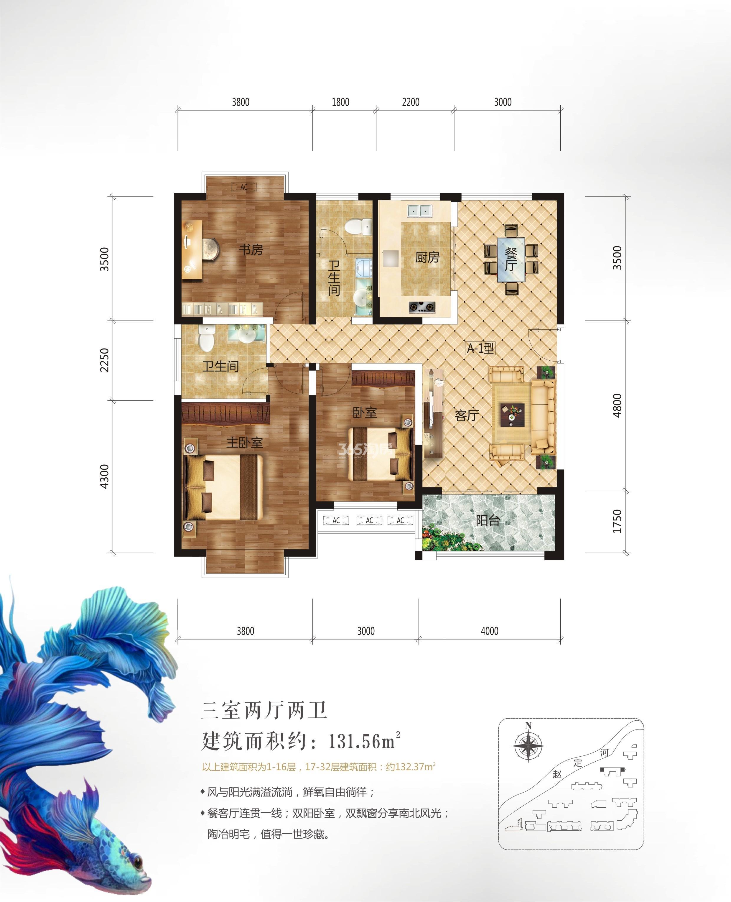 松江帕提欧户型图131.56