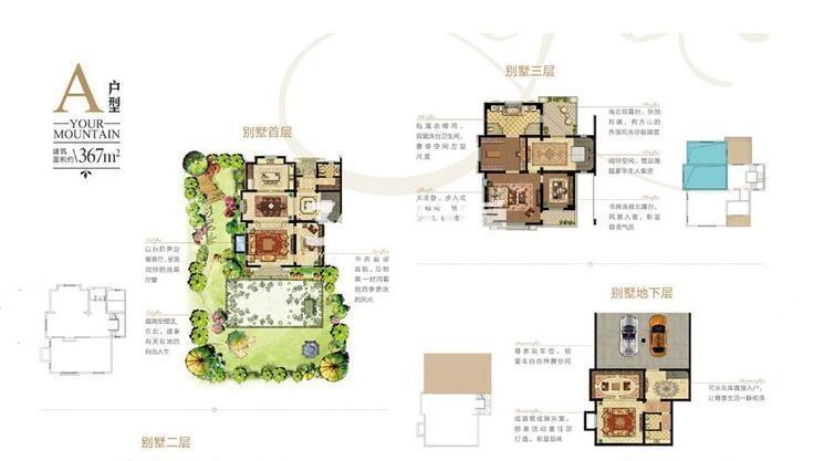 景枫你山367㎡5室3厅4卫户型图