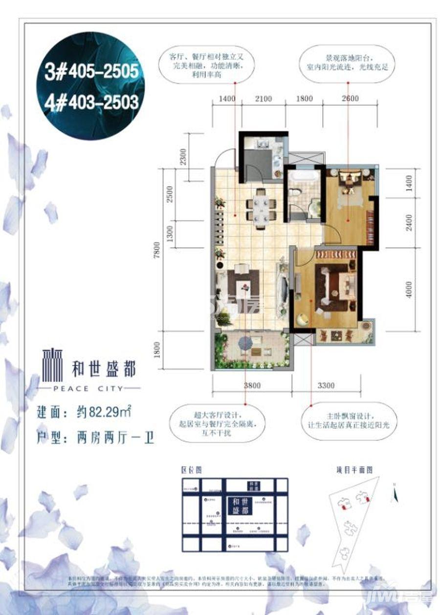2室2厅1卫 82m2