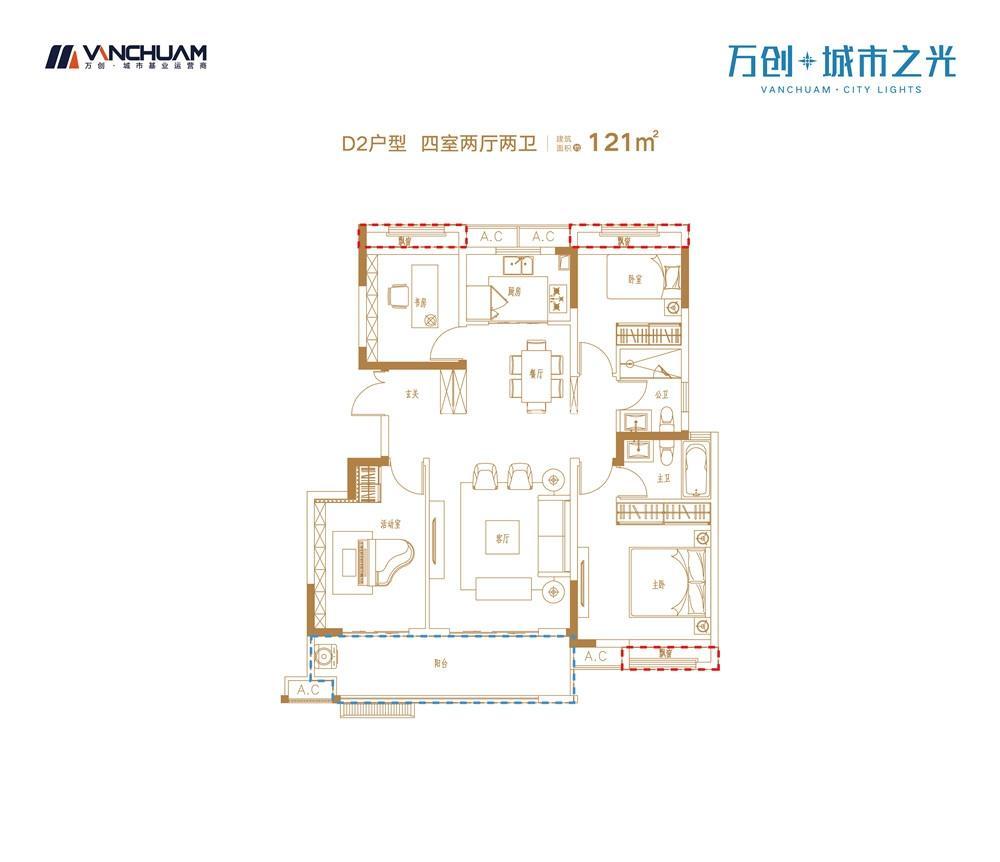 万创·城市之光四室两厅两卫121㎡户型图
