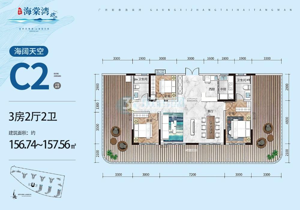 C2户型 3房2厅2卫 156.74m2