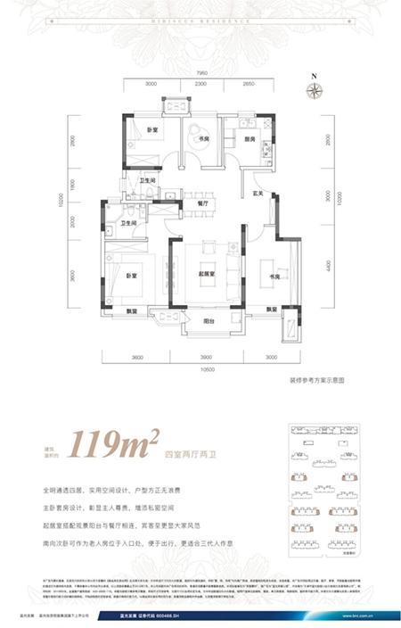 119平米 4室2厅2卫